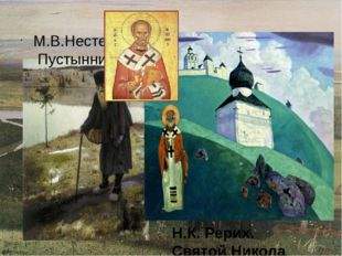 М.В.Нестеров. Пустынник Н.К. Рерих. Святой Никола (1916