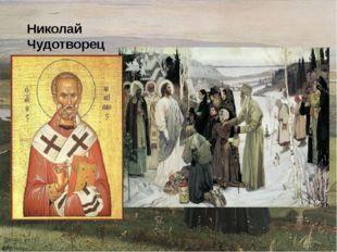 М.В. Нестеров. Святая Русь. Николай Чудотворец