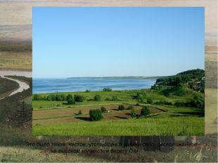 Это было тихое, чистое, утопающее в зелени село, расположенное  на высоком