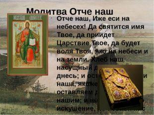 Молитва Отче наш Отче наш, Иже еси на небесех! Да святится имя Твое, да приид