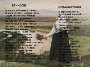 Микола В шапке облачного скола, В лапоточках, словно тень, Ходит милостник Ми