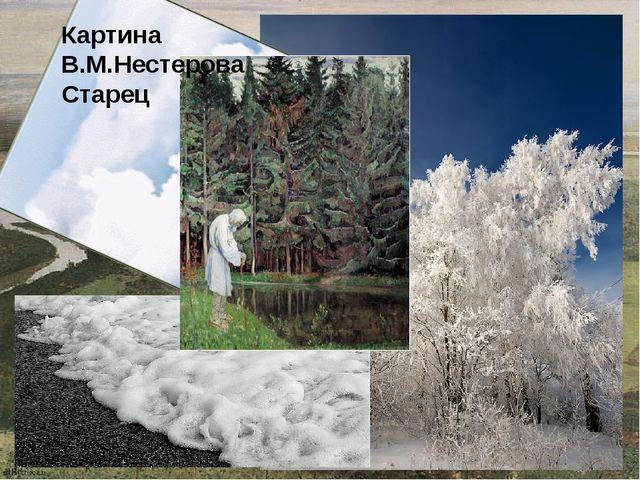 Картина В.М.Нестерова Старец