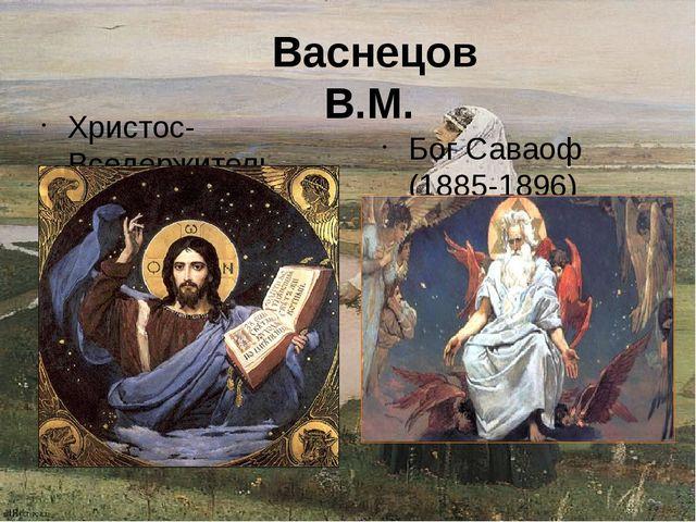 Васнецов В.М. Христос-Вседержитель (1885-1896) Бог Саваоф (1885-1896)