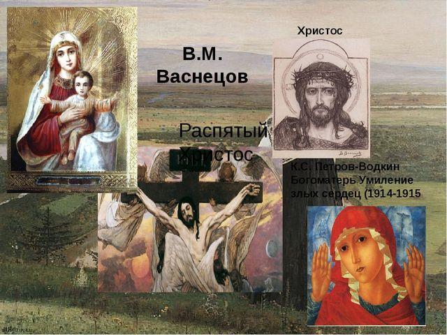 В.М. Васнецов Распятый Христос Христос К.С. Петров-Водкин Богоматерь Умиление...