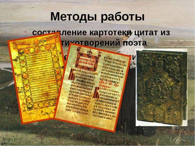 Методы работы составление картотеки цитат из стихотворений поэта поиск по сло...