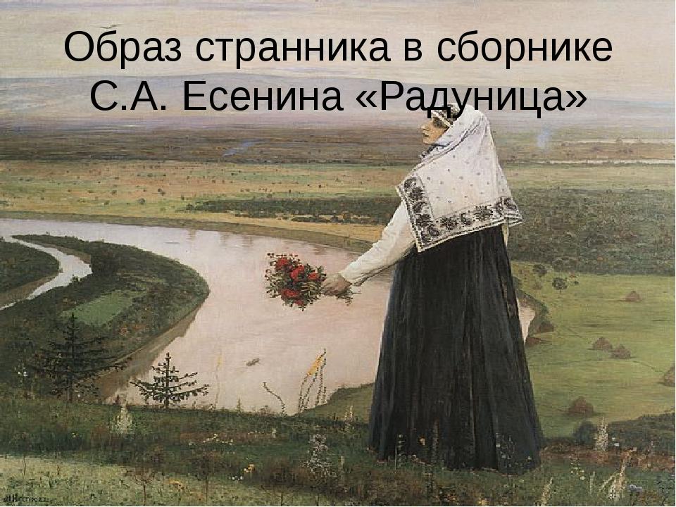 Образ странника в сборнике С.А. Есенина «Радуница»