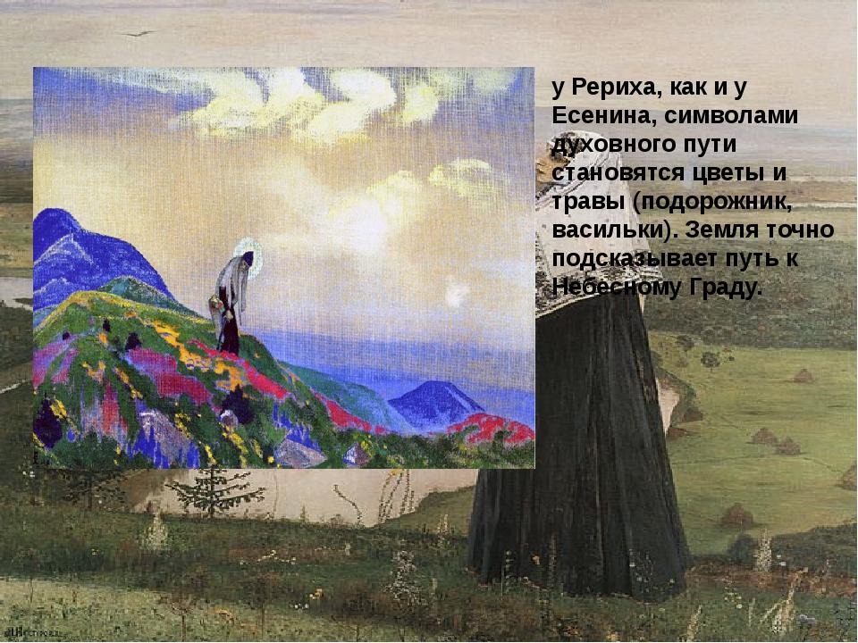 у Рериха, как и у Есенина, символами духовного пути становятся цветы и травы...