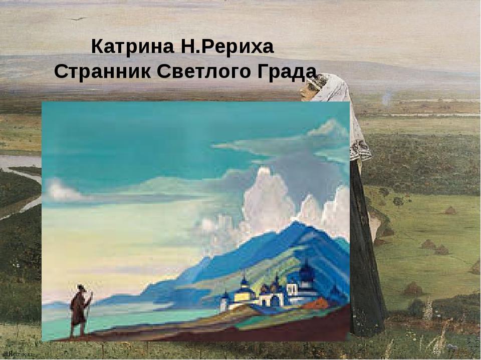 Катрина Н.Рериха Странник Светлого Града