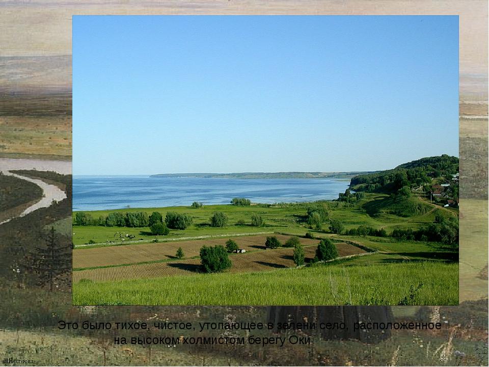 Это было тихое, чистое, утопающее в зелени село, расположенное  на высоком...