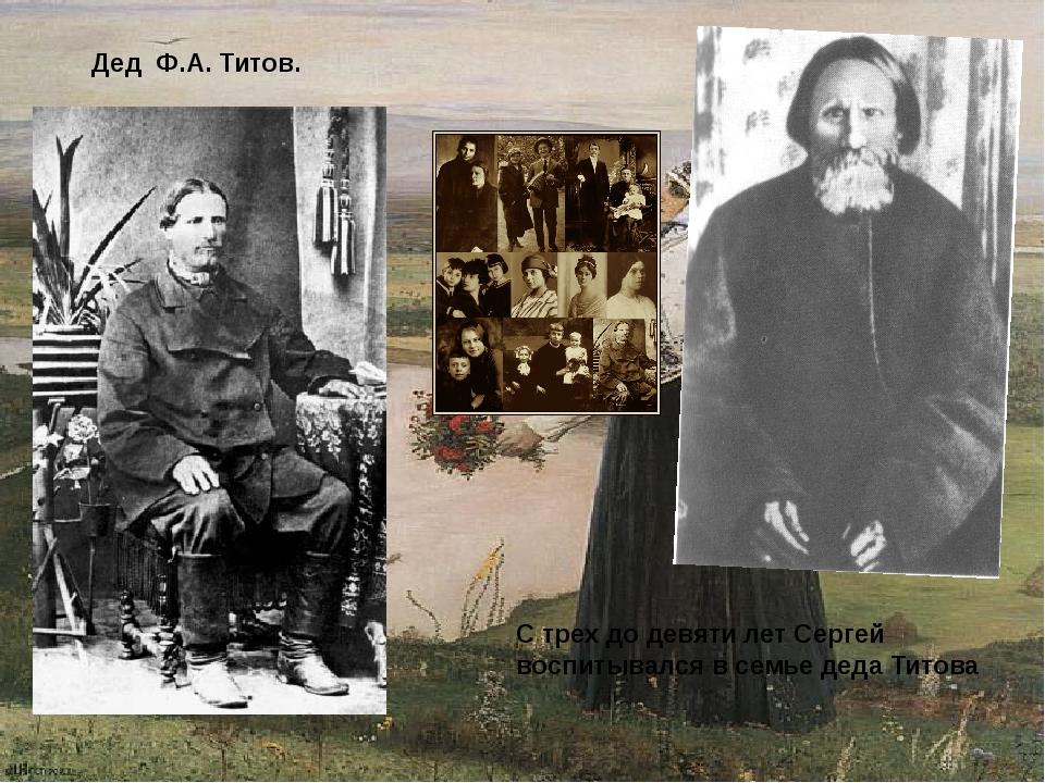 Дед Ф.А. Титов. С трех до девяти лет Сергей воспитывался в семье деда Титова