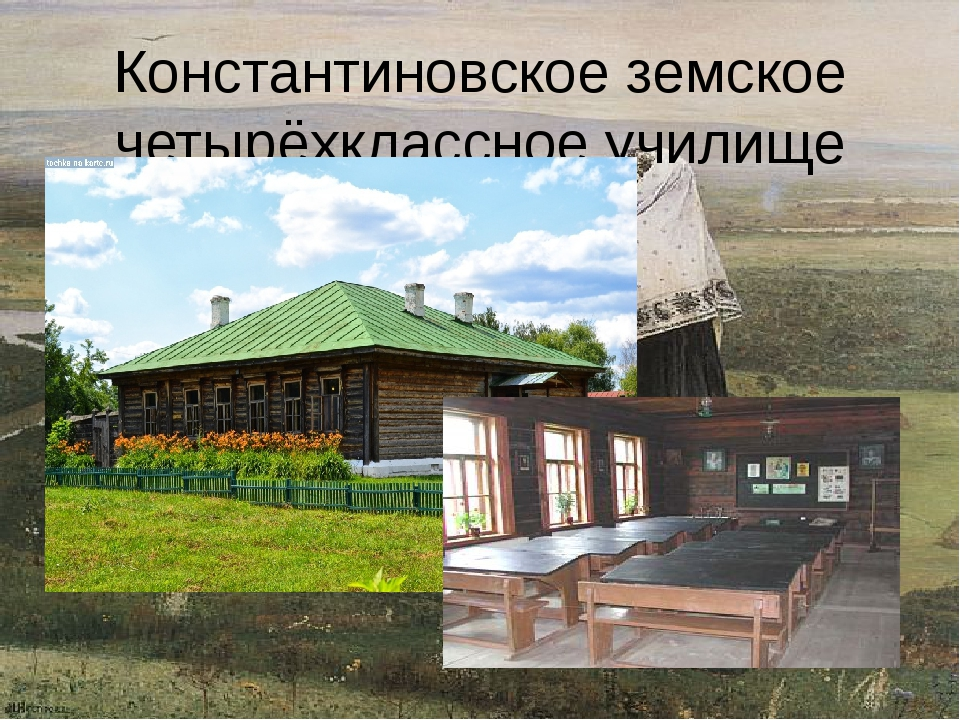 Константиновское земское четырёхклассное училище