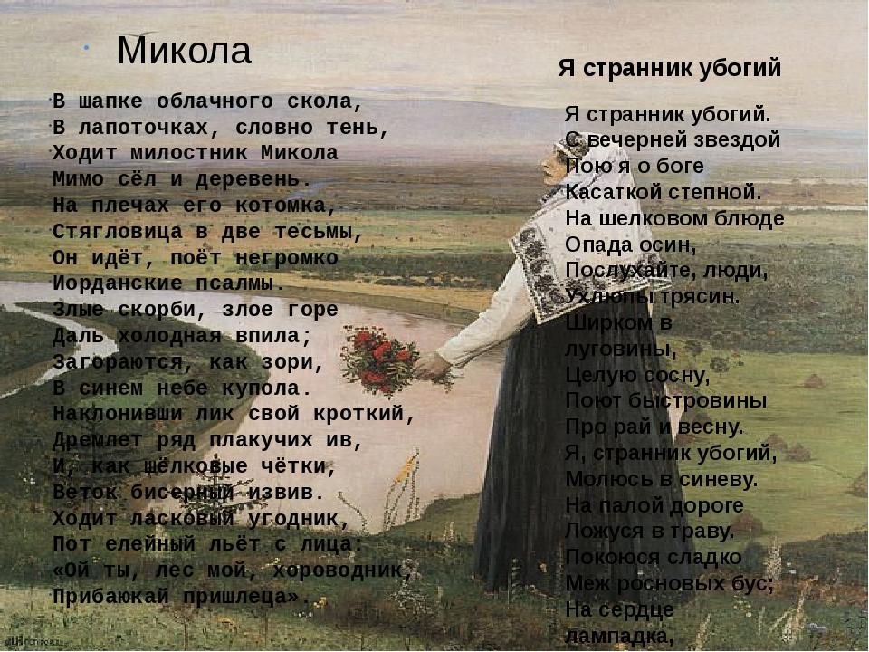 Микола В шапке облачного скола, В лапоточках, словно тень, Ходит милостник Ми...