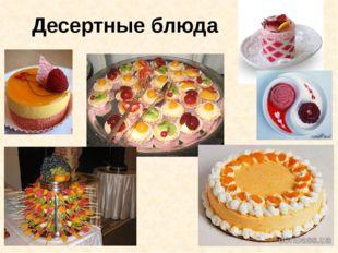 Десертные блюда
