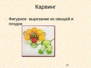 Карвинг Фигурное вырезание из овощей и плодов