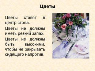 Цветы Цветы ставят в центр стола. Цветы не должны иметь резкий запах. Цветы н