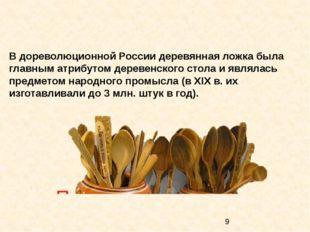 В дореволюционной России деревянная ложка была главным атрибутом деревенског
