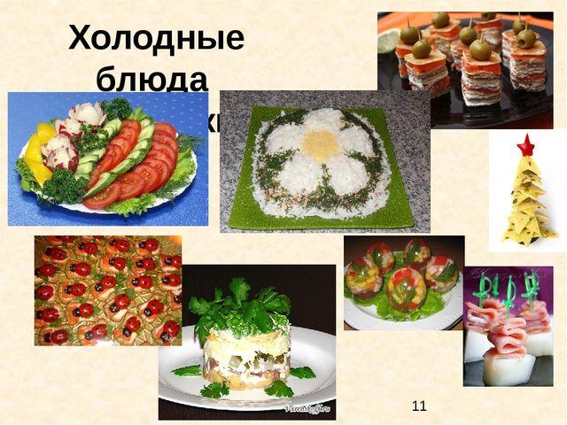 Холодные блюда и закуски