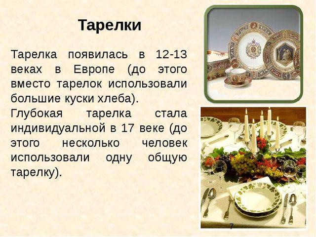 Тарелка появилась в 12-13 веках в Европе (до этого вместо тарелок использовал...