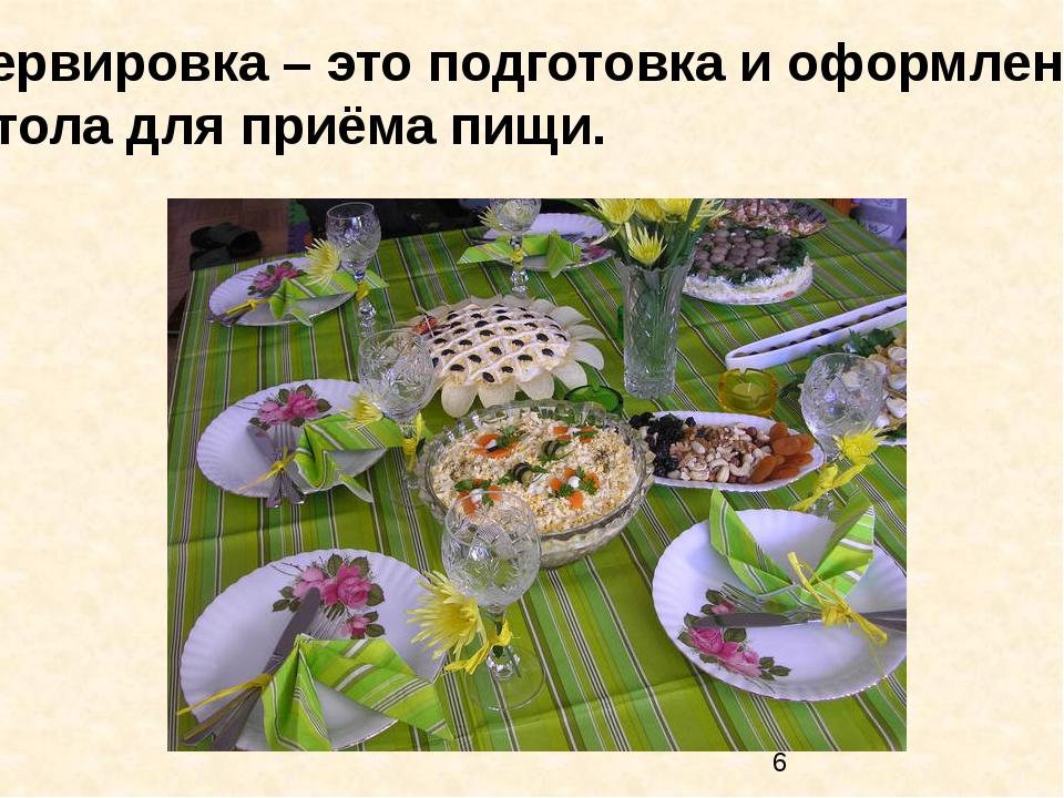 Сервировка – это подготовка и оформление стола для приёма пищи.