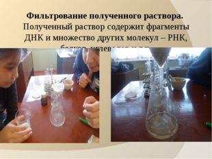 Фильтрование полученного раствора. Полученный раствор содержит фрагменты ДНК