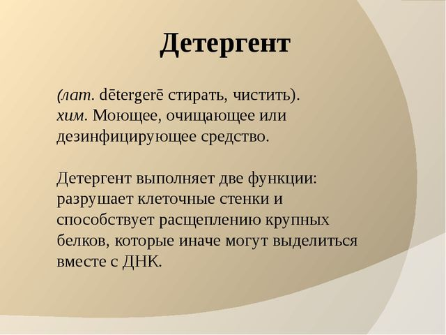 Детергент (лат.dētergerē стирать, чистить). хим.Моющее, очищающее или дези...