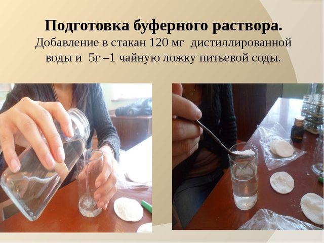 Подготовка буферного раствора. Добавление в стакан 120 мг дистиллированной во...