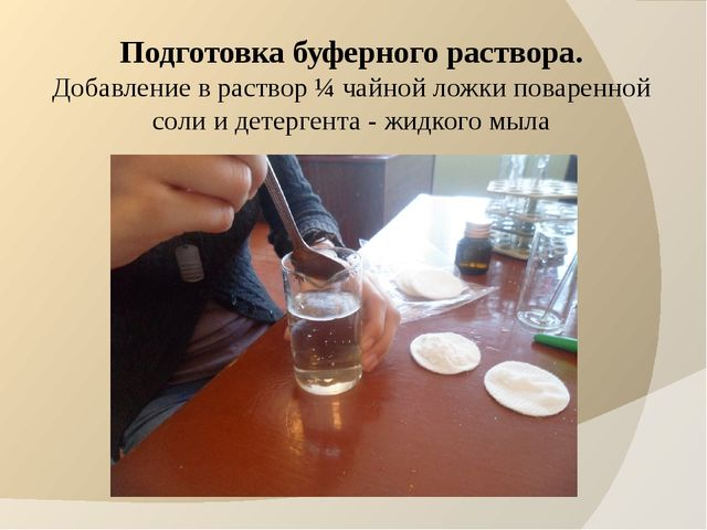 Подготовка буферного раствора. Добавление в раствор ¼ чайной ложки поваренной...
