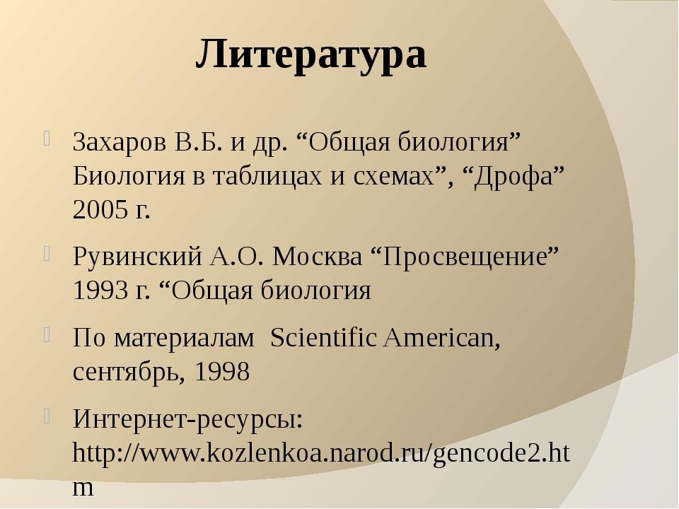 """Литература Захаров В.Б. и др. """"Общая биология"""" Биология в таблицах и схемах"""",..."""