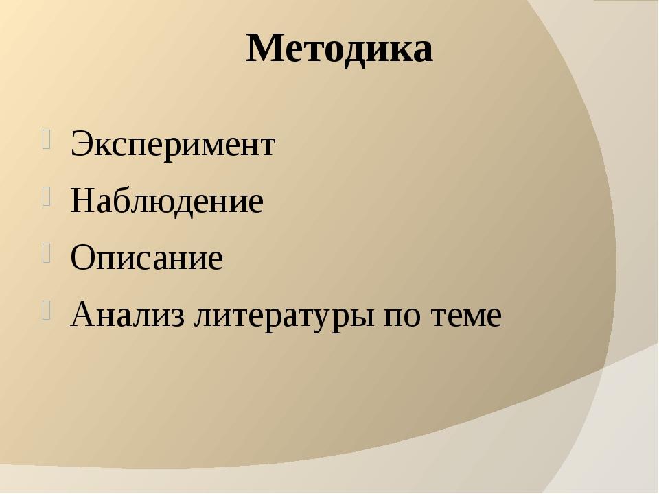 Методика Эксперимент Наблюдение Описание Анализ литературы по теме