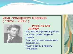 Много талантливых и знаменитых людей взрастила Кубань. Одни пишут стихи, про