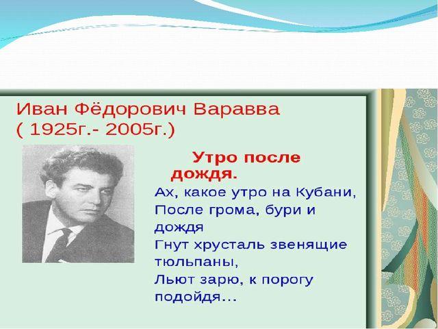 Много талантливых и знаменитых людей взрастила Кубань. Одни пишут стихи, про...