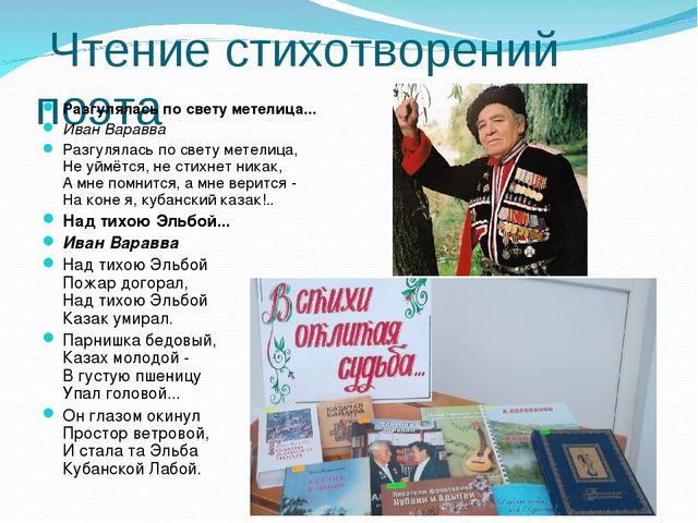 Чтение стихотворений поэта Разгулялась по свету метелица... Иван Варавва Раз...