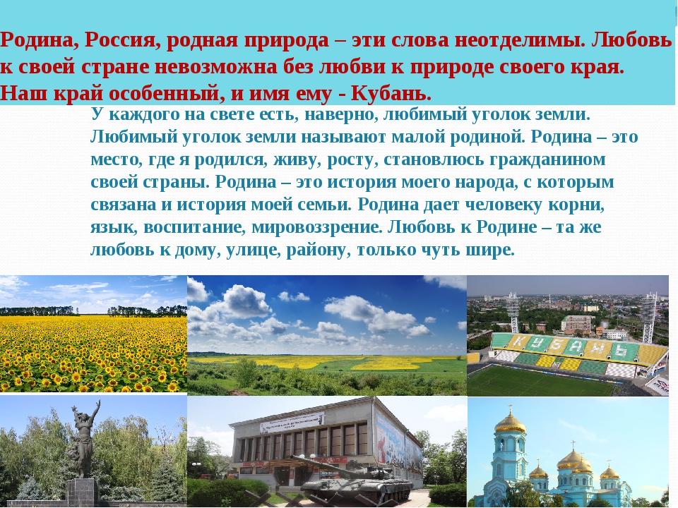 Родина, Россия, родная природа – эти слова неотделимы. Любовь к своей стране...