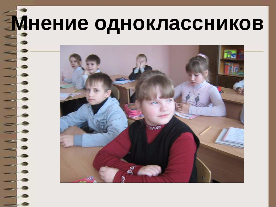 Мнение одноклассников