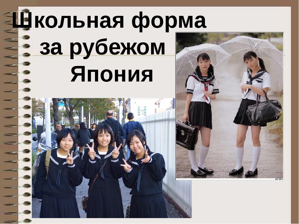 Школьная форма за рубежом Япония
