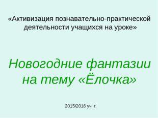«Активизация познавательно-практической деятельности учащихся на уроке» Ново