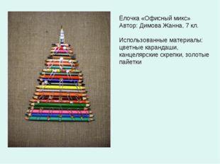 Ёлочка «Офисный микс» Автор: Димова Жанна, 7 кл. Использованные материалы: цв
