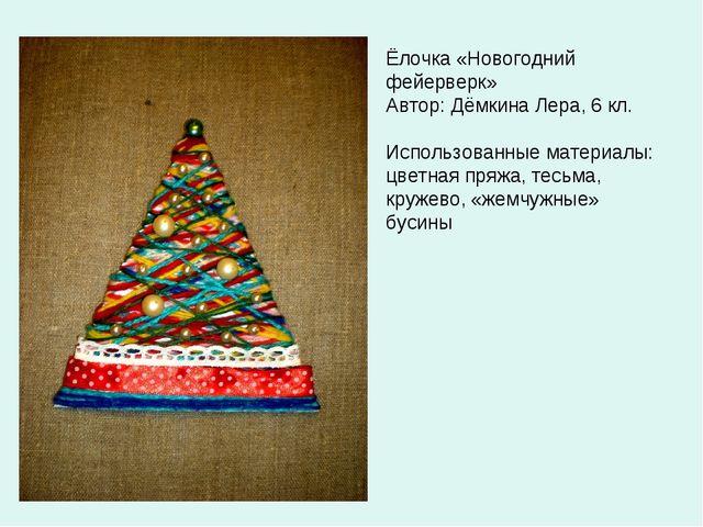 Ёлочка «Новогодний фейерверк» Автор: Дёмкина Лера, 6 кл. Использованные матер...