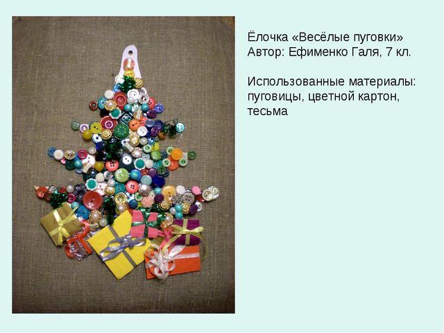 Ёлочка «Весёлые пуговки» Автор: Ефименко Галя, 7 кл. Использованные материалы...