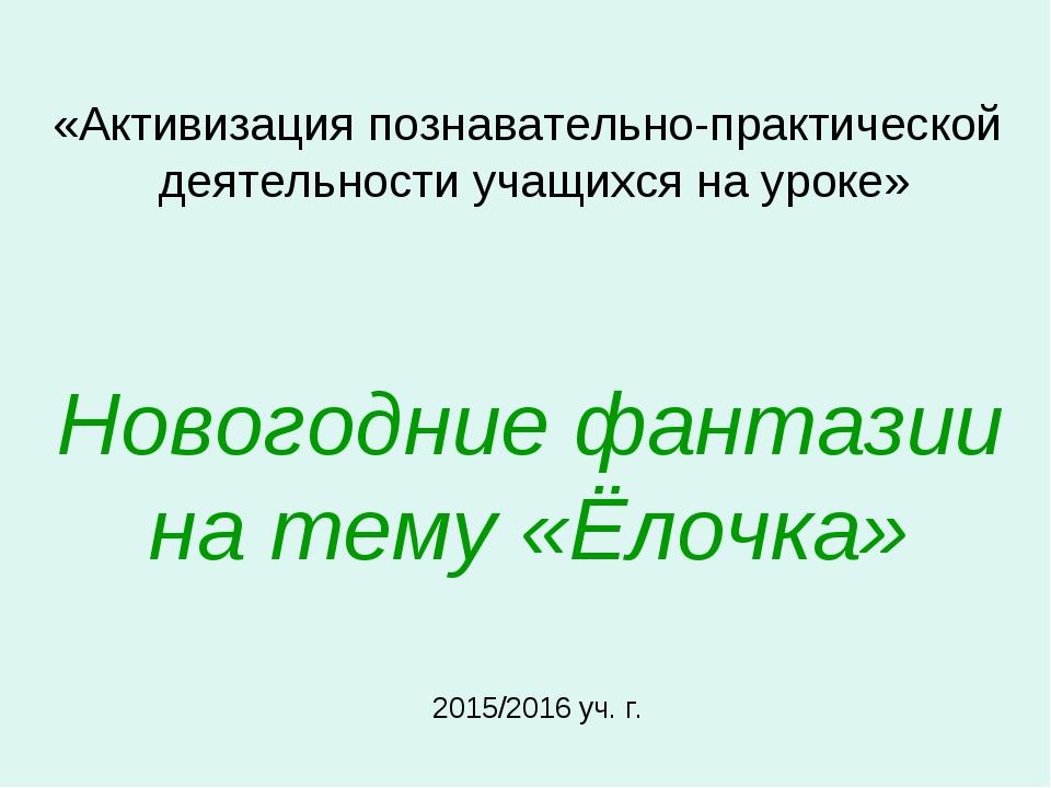 «Активизация познавательно-практической деятельности учащихся на уроке» Ново...