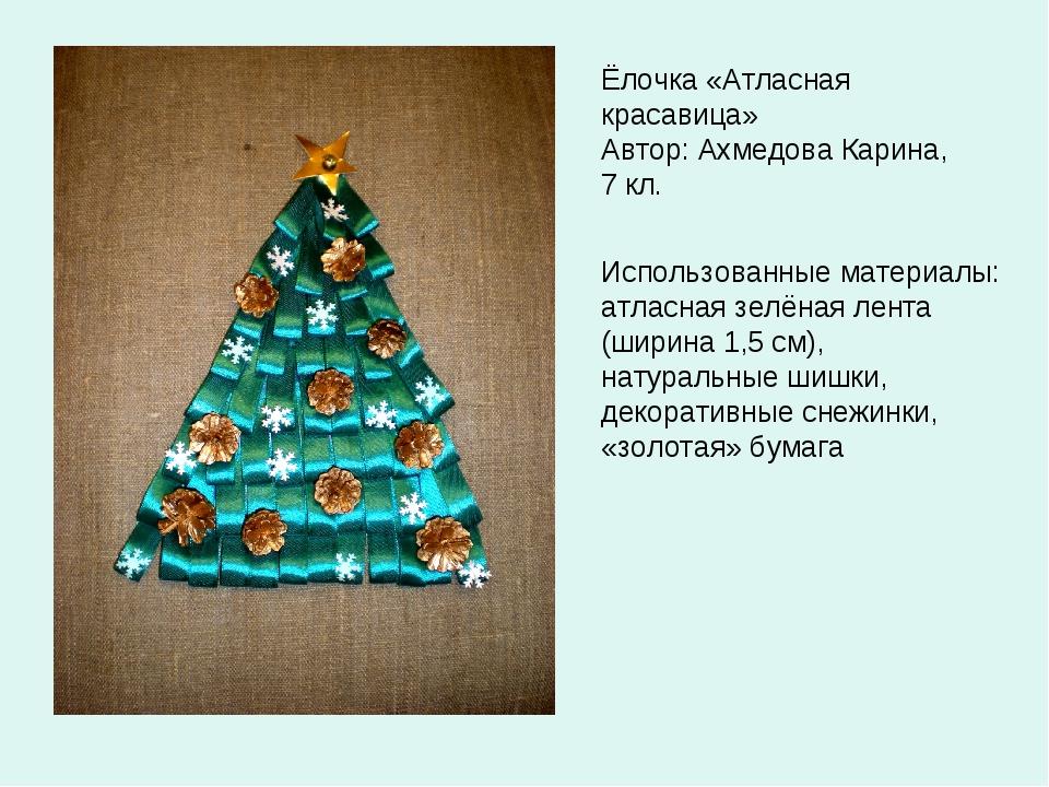 Ёлочка «Атласная красавица» Автор: Ахмедова Карина, 7 кл. Использованные мате...