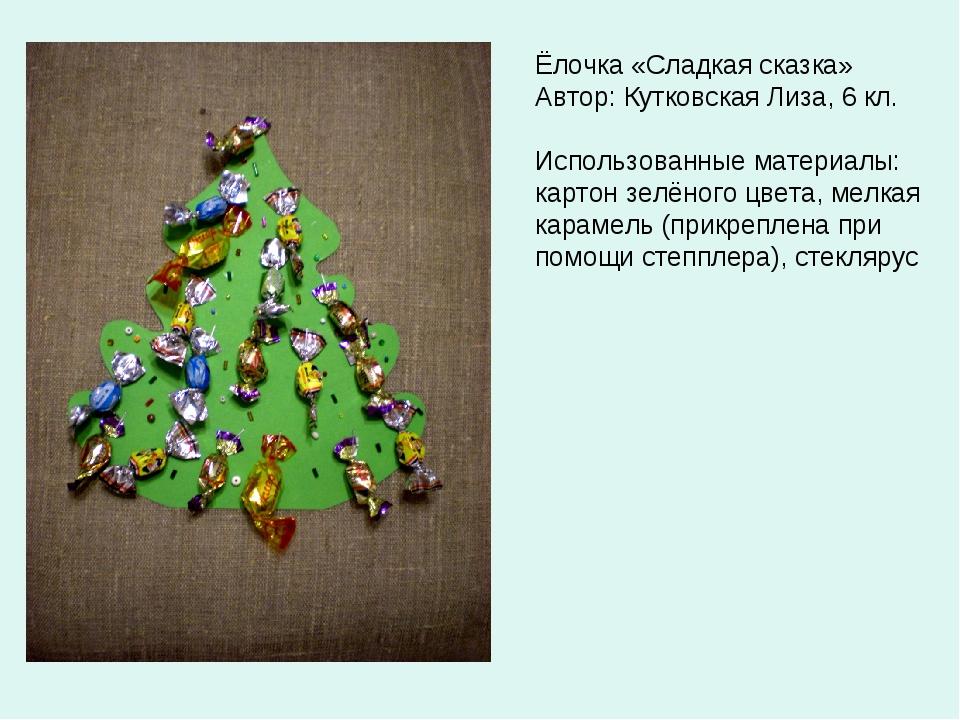Ёлочка «Сладкая сказка» Автор: Кутковская Лиза, 6 кл. Использованные материал...