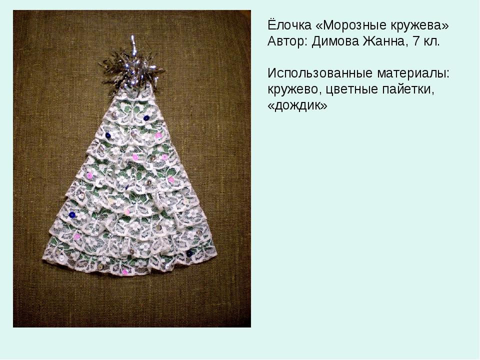 Ёлочка «Морозные кружева» Автор: Димова Жанна, 7 кл. Использованные материалы...