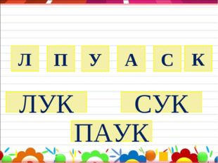 Л К С П У А ПАУК СУК ЛУК
