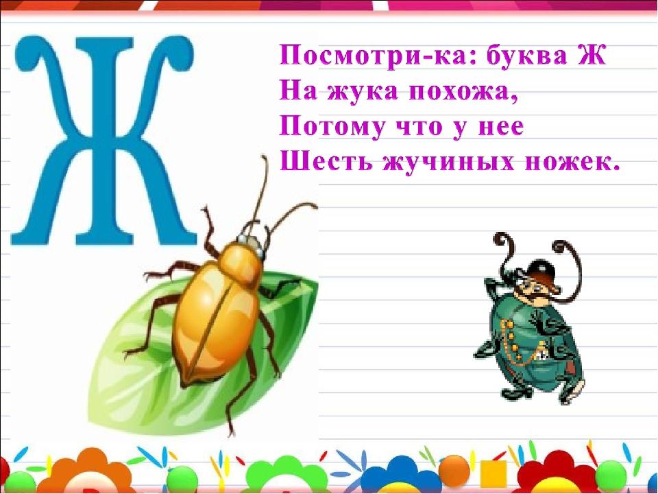 Знакомство буквой нод г с