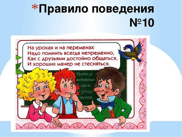 Правило поведения №10