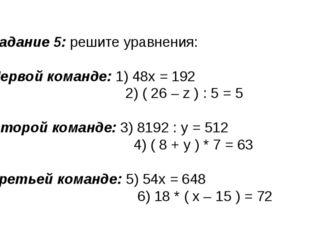 Задание 5: решите уравнения: Первой команде: 1) 48х = 192 2) ( 26 – z ) : 5 =