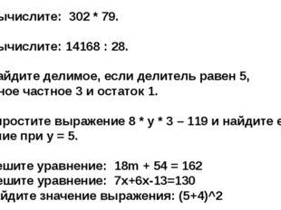 №1. Вычислите: 302 * 79. №2. Вычислите: 14168 : 28. №3. Найдите делимое, если