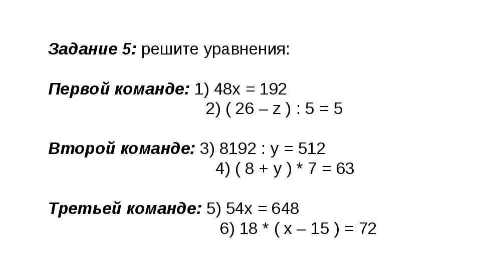 Задание 5: решите уравнения: Первой команде: 1) 48х = 192 2) ( 26 – z ) : 5 =...