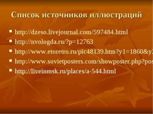 Список источников иллюстраций http://dzeso.livejournal.com/597484.html http:/